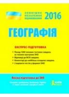 Географія. Експрес-підготовка до ЗНО. Шматько О.Є. 2016