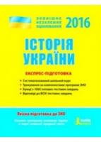 Історія України. Експрес-підготовка до ЗНО. Власов В.С. 2016