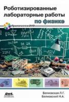 Роботизированные лабораторные работы по физике + DVD