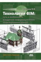 Технология BIM. Суть и особенности внедрения информационного моделирования зданий. Цветное издание!