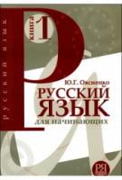 Русский язык для начинающих. Для говорящих на английском языке. Книга 1