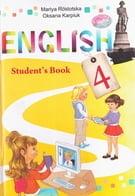Англійська мова: підручник для 4 класу загальноосвітніх навчальних закладів з поглибленим вивченням англійської мови. Карп'юк О. Д.