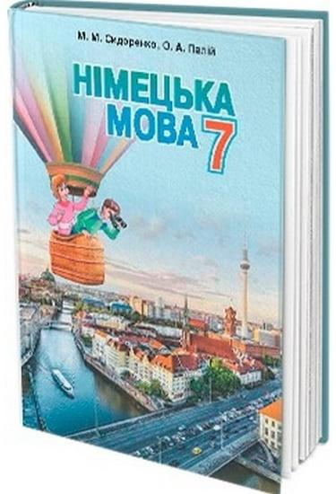 гдз немецкий язык 7 класс сидоренко