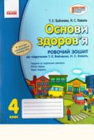 Основи здоров'я. Робочий зошит до підручника Т. Є. Бойченко, Н. С. Коваль. 4 клас