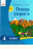 Основи здоров'я. Підручник для 4 класу. Т. Є. Бойченко, Н. С. Коваль