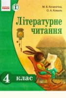 Літературне читання. 4 клас. Підручник. М. В. Коченгіна, О. А. Коваль