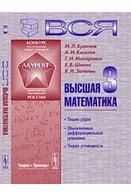 Вся высшая математика: Теория рядов, обыкновенные дифференциальные уравнения, теория устойчиво / Т.3