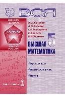 Вся высшая математика: Теория вероятностей, математическая статистика, теория игр / Т.5