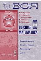 Вся высшая математика: Вариационное исчисление, линейное программирование / Т.6