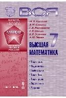Вся высшая математика: Дискретная математика (теория чисел, общая алгебра, комбиннаторика / Т.7