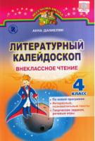 Литературный калейдоскоп. Внеклассное чтение. 4 класс. Анна Даниелян