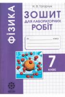 Фізика. 7 клас: Зошит для лабораторних робіт. Н. В. Татарчук.