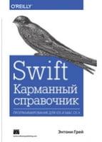 Swift. Карманный справочник