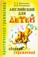 Английский для детей: сб. упражнений / Т. Г. Николенко, И. И. Кошманова.