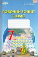 Робочий зошит Хімія 7 клас Нова програма Авт: Ярошенко О.