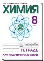 Тетрадь для практических работ по химии. 8 класс. Крикля Л. С., Попель П. П.