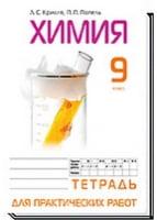 Тетрадь для практических работ по химии. 9 класс. Крикля Л. С., Попель П. П.