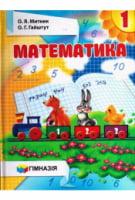 Математика : підручник для 1 кл. загальноосвіт. навч. закладів / О. Я. Митник, О. Г. Гайштут. Гімназія,
