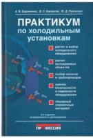 Практикум по холодильним установкам: учеб. пособие.