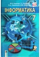 Інформатика : підручник для 7-го кл. загальноосвітних шкіл. РИВКІНД, ЛИСЕНКО , ЧЕРНІКОВА , ШАКОТЬКО (нова программа 2015р.)