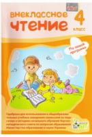Позакласне читання, 4 кл. (рос.)   (НОВА ПРОГРАМА)