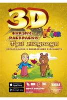 """Книга-раскраска """"Маша и три медведя"""""""
