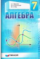 Алгебра : підруч. для 7 кл. загальноосвіт. навч. закладів. А. Г. Мерзляк, В. Б. Полонський, М. С. Якір. 2016