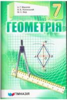 Геометрія : підруч. для 7 кл. загальноосвіт. навч. закладів. А. Г. Мерзляк, В. Б. Полонський, М. С. Якір. 2015