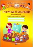 Тренуємо пальчики: Робочий зошит з підготовки навичок письма для дітей 5–6 років. СХВАЛЕНО!