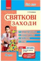 Святкові заходи. 4 клас. Шамілова Л. Л. 2015. Ранок Нова програма.