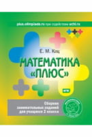 Математика «плюс». Сборник занимательных заданий для учащихся 2 класса