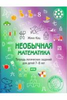 Необычная математика. Тетрадь логических заданий для детей 7-8 лет.