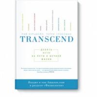 Transcend. Девять шагов на пути к вечной жизни. — 2-е изд.