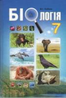 Біологія 7 клас. Підручник Соболь В.І. Нова програма. Абетка