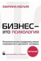 Бизнес - это психология: Психологические координаты жизни современного делового человека (аудиокнига) + 2CD