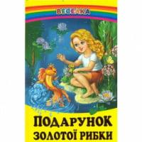 Подарунок золотої рибки