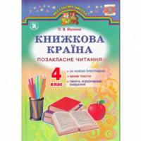 Книжкова Країна позаклсне читання 4 клас Л.В. Йолкіна 2015 нова програма