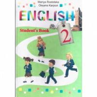 English Student's Book, 2 кл. Підручник з англйської мови. Ростоцька М.Є., Карпюк О.Д. Лібра Терра
