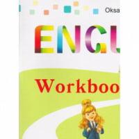 English Workbook, 2 кл. Робочий зошит з англйської мови. Карпюк О.Д. Лібра Терра
