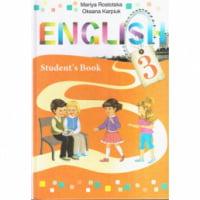 English Student's Book, 3 кл. Підручник з англйської мови. Ростоцька М.Є., Карпюк О.Д. Астон