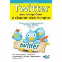 Twitter. Ваш мікроблог і спілкування через інтернет