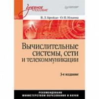 Вычислительные системы, сети и телекоммуникации. 3-е изд.