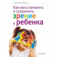 Как восстановить и сохранить зрение у ребенка