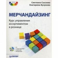 Мерчандайзинг. Курс управления ассортиментом в рознице (+CD)