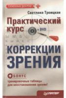 Практический курс коррекции зрения Светланы Троицкой + DVD с комплексом упражнений + тренировочные таблицы