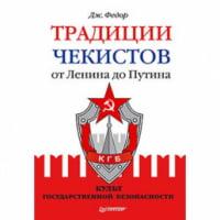 Традиции чекистов от Ленина до Путина