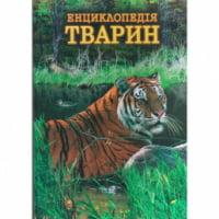 Єнциклопедія тварин (тигр)