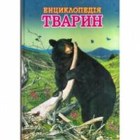 Єнциклопедія тварин (медведь)