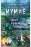 Мумиё. Мифы и реальность