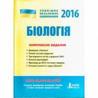 Біологія: Комплексне видання. ЗНО 2016 Литера